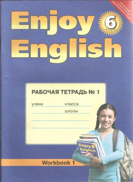 Ответы к рабочей тетради № enjoy english класс Биболетова  unit 1