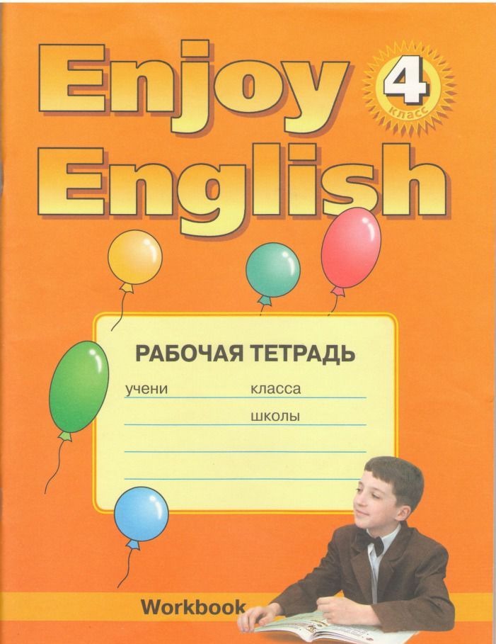 enjoy english 4 класс workbook скачать