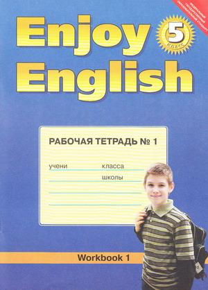 Рабочая тетрадь enjoy english 5 класс скачать.