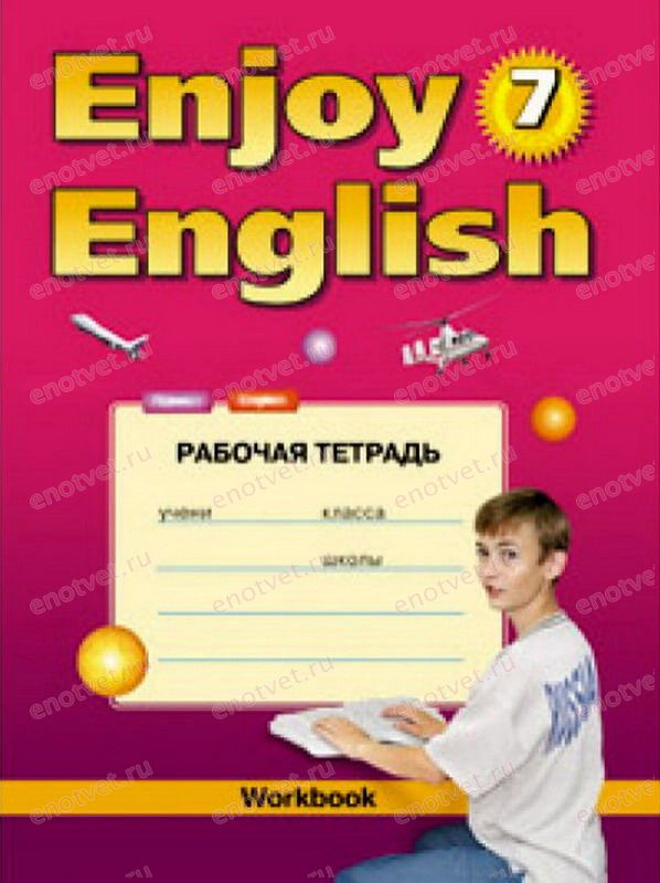 Гдз engoy english класс биболетова